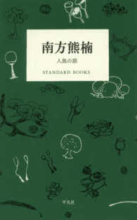 南方熊楠 人魚の話 STANDARD BOOKS