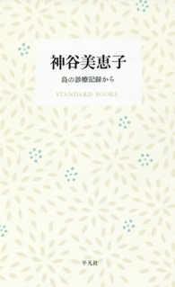 神谷美恵子 島の診療記録から STANDARD BOOKS