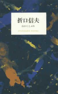 折口信夫 山のことぶれ STANDARD BOOKS