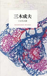 三木成夫 いのちの波 STANDARD BOOKS