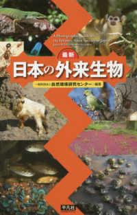 最新日本の外来生物