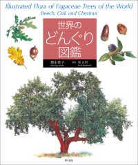 世界のどんぐり図鑑 Illustrated flora of fagaceae trees of the world beech, oak and chestnut