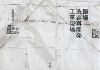 臨場 渋谷再開発工事現場