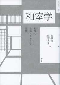 和室学 世界で日本にしかない空間
