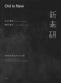 Old is new 新素材研究所の仕事  architectural works by New Material Research Laboratory
