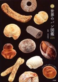 決定版世界のパン図鑑224