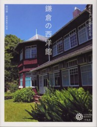 鎌倉の西洋館 昭和モダン建築をめぐる コロナ・ブックス