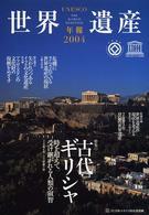 ユネスコ世界遺産年報 2004