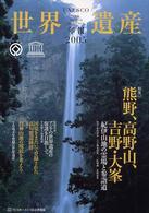 ユネスコ世界遺産年報 2005