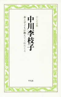 中川李枝子 本と子どもが教えてくれたこと のこす言葉 : kokoro booklet