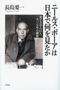 ニールス・ボーアは日本で何を見たか 量子力学の巨人、一九三七年の講演旅行