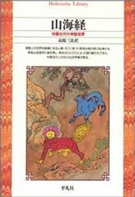 山海経 中国古代の神話世界 平凡社ライブラリー