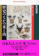 歴史のなかの米と肉 食物と天皇・差別 平凡社ライブラリー
