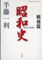 昭和史 戦後篇 1945-1989 平凡社ライブラリー