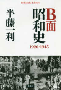 B面昭和史 1926-1945 平凡社ライブラリー