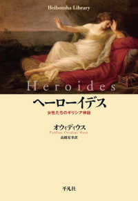 ヘーローイデス 女性たちのギリシア神話