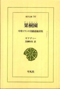 果樹園 中世イランの実践道徳詩集