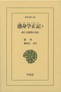 感身学正記 2 西大寺叡尊の自伝 東洋文庫 901