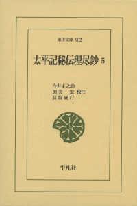 太平記秘伝理尽鈔 5 東洋文庫
