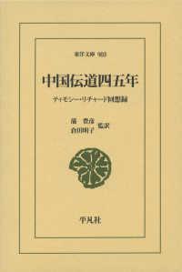 中国伝道四五年 ティモシー・リチャード回想録