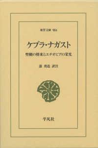 ケブラ・ナガスト 聖櫃の将来とエチオピアの栄光 東洋文庫 ; 904