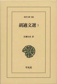 胡適文選 1 東洋文庫