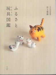 ふるさと玩具(おもちゃ)図鑑