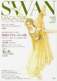 Swan magazine vol. 57 (2019秋号) 「特集」珠玉のロイヤル・スタイル英国ロイヤル・バレエ団