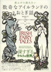 夜ふけに読みたい数奇なアイルランドのおとぎ話