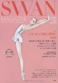 Swan magazine vol. 60 (2020夏号) 「特集」パリ・オペラ座に夢中!2020