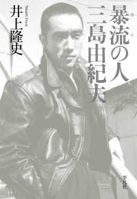 暴流(ぼる)の人三島由紀夫