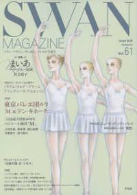 Swan magazine Vol.61 (2020秋号) 「特集」東京バレエ団の今「M」&「ドン・キホーテ」