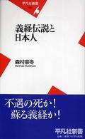 義経伝説と日本人 平凡社新書 259