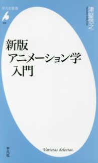 アニメーション学入門 平凡社新書 836