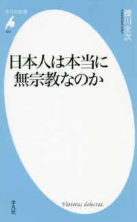 日本人は本当に無宗教なのか