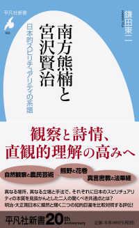 南方熊楠と宮沢賢治 日本的スピリチュアリティの系譜