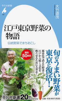 江戸東京野菜の物語 伝統野菜でまちおこし