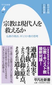 宗教は現代人を救えるか 仏教の視点、キリスト教の思考 平凡社新書