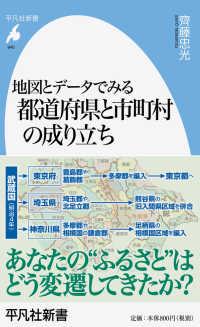 地図とデータでみる都道府県と市町村の成り立ち 平凡社新書 ; 940