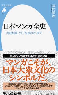 日本マンガ全史 「鳥獣戯画」から「鬼滅の刃」まで