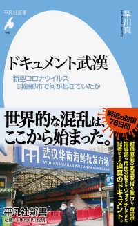 ドキュメント武漢 新型コロナウイルス封鎖都市で何が起きていたか 平凡社新書