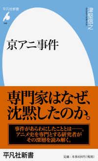 京アニ事件 平凡社新書 ; 948