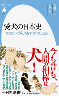 愛犬の日本史 柴犬はいつ狆と呼ばれなくなったか