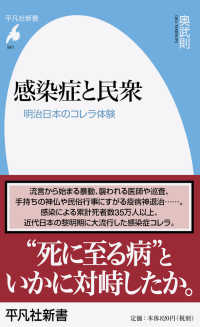 感染症と民衆 明治日本のコレラ体験 平凡社新書 ; 961
