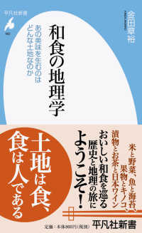 和食の地理学 あの美味を生むのはどんな土地なのか 平凡社新書