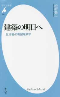 建築の明日へ 生活者の希望を耕す 平凡社新書 ; 980