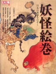 妖怪絵巻 日本の異界をのぞく 別冊太陽 日本のこころ