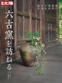 六古窯を訪ねる ; 瀬戸・常滑・越前・信楽・丹波・備前 別冊太陽. 日本のこころ ;