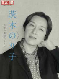 茨木のり子 自分の感受性くらい 別冊太陽  日本のこころ  277