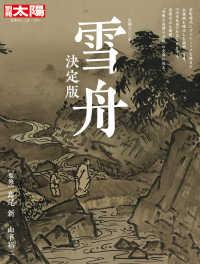 雪舟決定版  生誕六〇〇年  別冊太陽